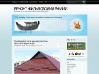 Grand-construction.ru - Ремонт жилья своими руками - качественный  и экономный ремонт