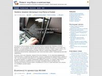 Fix-notebook.ru - Ремонт ноутбука и компьютера - ремонтируем электронику сами