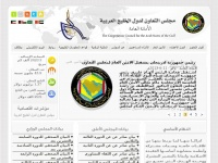 Gcc-sg.org - الأمانة العامة لمجلس التعاون لدول الخليج العربية