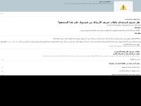 ar-ar.facebook.com