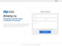 Доменное имя ilmeny.ru находится в портфолио