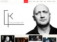 Kutsenko.ru - Гоша Куценко - официальный сайт