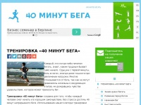 40minutbega.ru