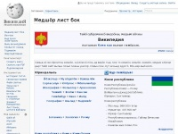 Kv.wikipedia.org - Wikipedia