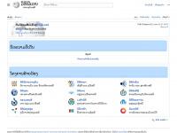 Lo.wikipedia.org - ວິກິພີເດຍ