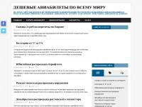 Aviabiletydeshevo.ru - Дешевые авиабилеты- все самые сочные предложения: распродажа авиабилетов по всему миру!