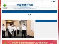 Chinacoop.gov.cn - 中国供销合作网_中华全国供销合作总社